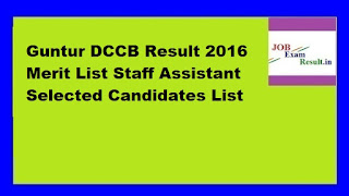 Guntur DCCB Result 2016 Merit List Staff Assistant Selected Candidates List