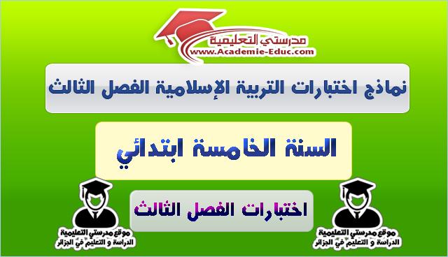 نماذج اختبارات التربية الإسلامية للسنة الخامسة ابتدائي الفصل الثالث