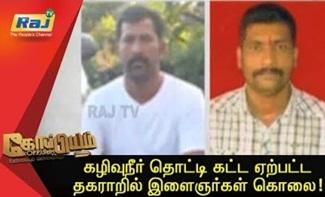 Koppiyam 14-02-2019 Unmaiyum Pinnaniyum | Raj Television