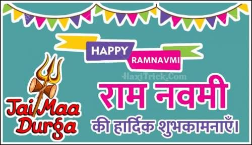 Maha Durga Ram Navami 2020 Images