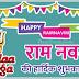 Maha Navami 2019: राम नवमी कब, क्यों और कैसें मनाया जाता है, जानिए दुर्गा नवमी का शुभ मुहूर्त