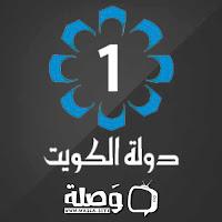 قناة الكويت 1 مباشر