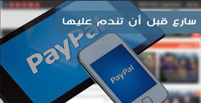 تحذير ! إذا كنت تمتلك حساب البايبال paypal عليك الإسراع في القيام بهذه الخطوة المهمة قبل أن تندم عليها