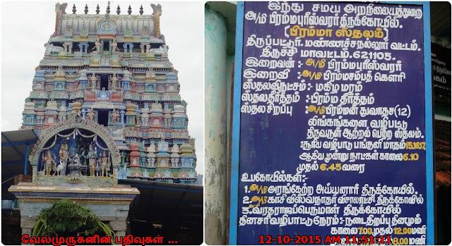 Jeeva samadhi Saint Padhanjali