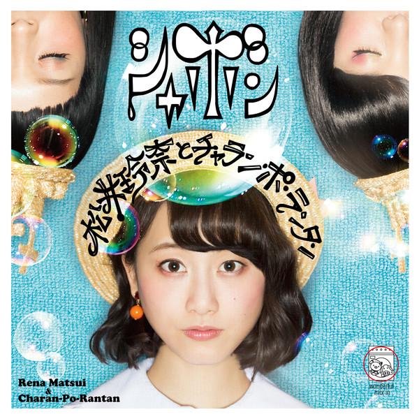 [Single] 松井玲奈とチャラン・ポ・ランタン – シャボン (2016.04.06/MP3/RAR)