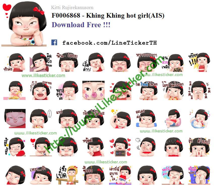 Khing Khing hot girl(AIS)