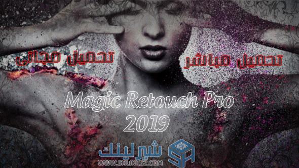 تحميل اضافات فوتوشوب مجانى | 2019 Magic Retouch Pro Photoshop Plugin