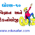 std 10 science and technology chapter -2 Quiz