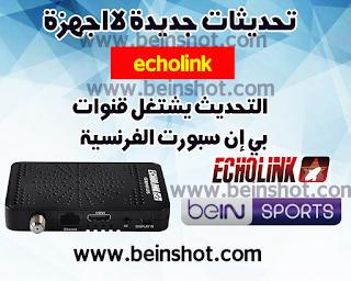 تحديثات جديدة لآجهزة echolink تشتغل عليه قنوات بي إن سبورت الفرنسية