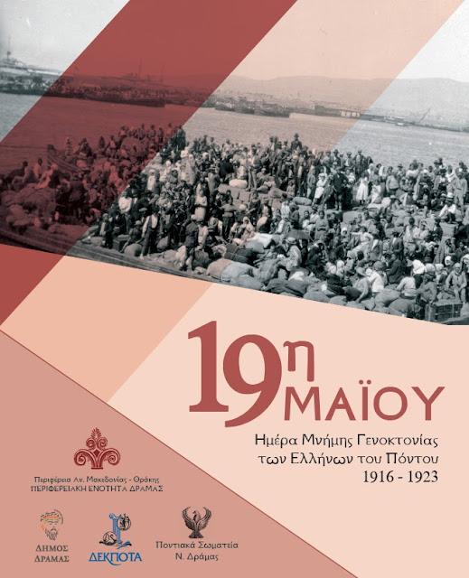 Εκδηλώσεις μνήμης για τη Γενοκτονία των Ποντίων από τα Ποντιακά Σωματεία Δράμας