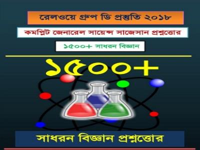 Indian Bangla Ebook