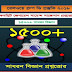 1500+ General Science Bengali Ebook For Railway Group D Exam 2018