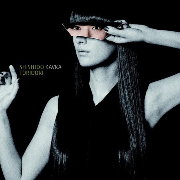 [Album] シシド・カフカ – トリドリ (2016.04.27/MP3/RAR)