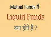 liquid funds kya hai aur vo savings account se kaise behtar hai
