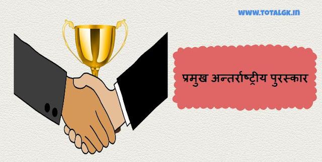 Major International Award