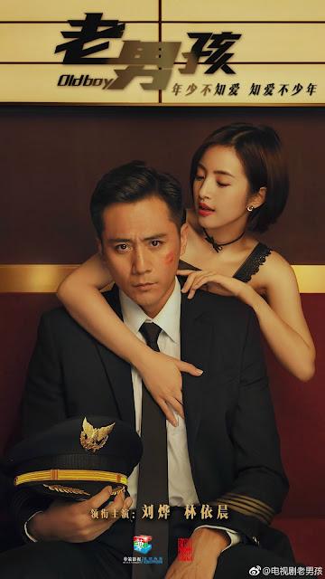 Oldboy Ariel Lin Liu Ye