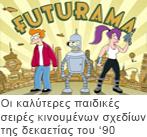 Οι αλύτερες σειρές κινουμένων σχεδίων της δεκαετίας του '90