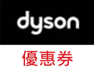 【Dyson戴森】1月份優惠券/折價券/折扣碼/coupon