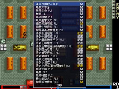 坦克部隊(Tank Force)+金手指作弊碼,改編自任天堂的街頭大型電玩機台經典遊戲!
