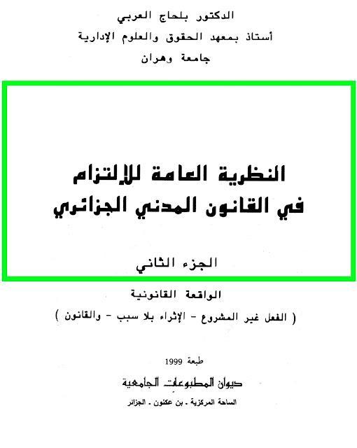 كتاب النظرية العامة للاتزام في القانون المدني الجزائري_ الجزء الثاني _ بلحاج العربي (الواقعة القانونية ) 00001