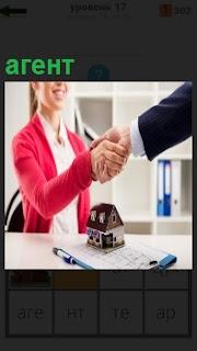 Агент по недвижимости заключила сделку с покупателем на покупку дома