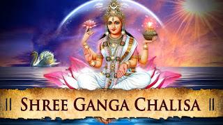 Shree Ganga Chalisa In Hindi | श्री गंगा चालीसा | चालीसा संग्रह | Gyansagar ( ज्ञानसागर )