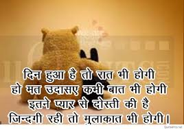 Cute friendship pictures with quotes in hindi