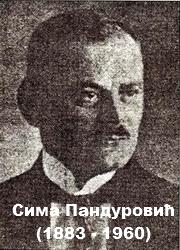 Сима Пандуровић: НАША ПЕСМА