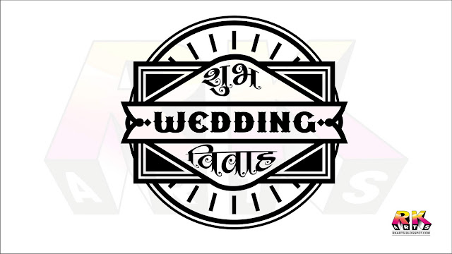 शुभ विवाह Shubh Vivah Wedding Title Logo Design-6