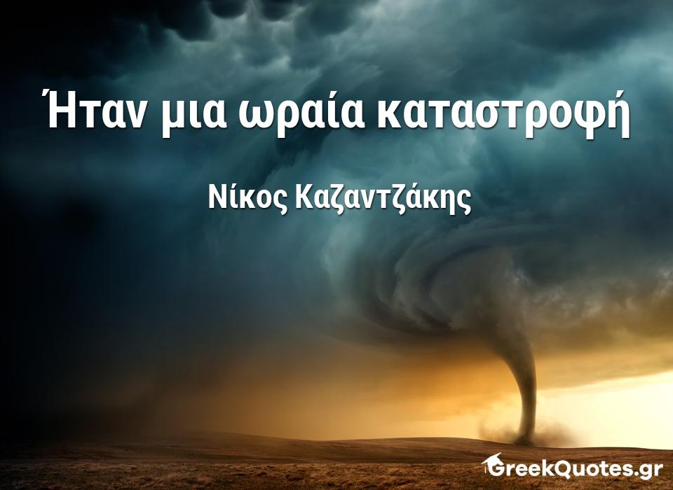 Ήταν μια ωραία καταστροφή - Νίκος Καζαντζάκης