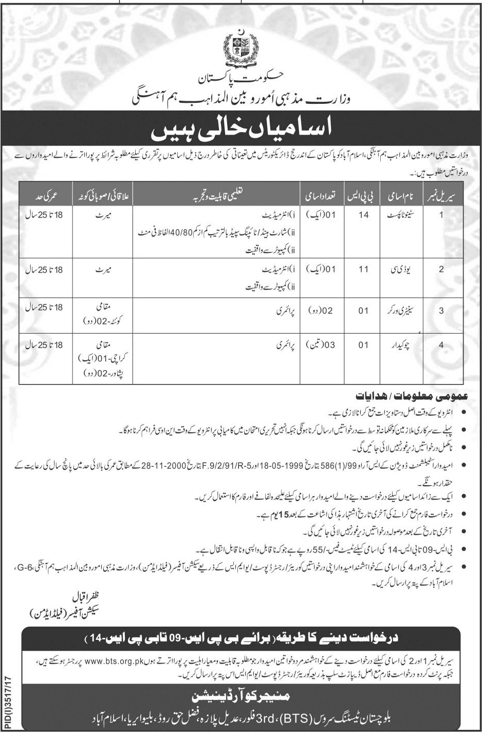 Jobs In Ministry Of Religious Affairs Islamabad