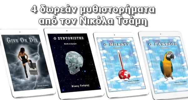 4 δωρεάν μυθιστορήματα από τον Νικόλα Τσάμη