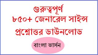 850+ General Science In Bengali