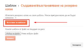 Blogger, изтегляне на резервно копие на шаблона