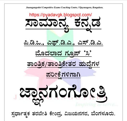 By Photo Congress    Kannada Language Grammar Pdf