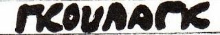 Γκούλαγκ - Ροκ logo