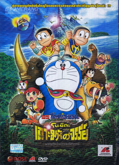 Doraemon (2012)โดราเอม่อนเดอะมูฟวี่ ตอน โนบิตะผจญภัยในเกาะมหัศจรรย์