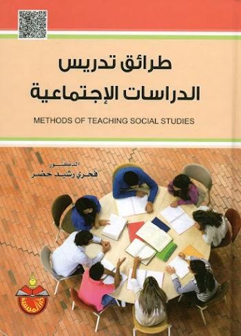 كتاب طرائق تدريس الدراسات الاجتماعية