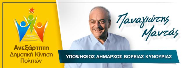 Στο Κορακοβούνι σήμερα ανοιχτή προεκλογική ομιλία του Παναγιώτη Μαντά