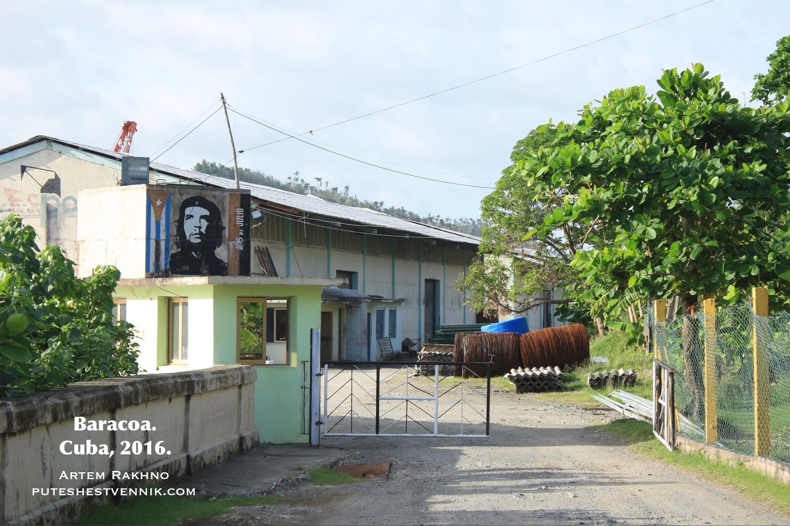 Портрет Че-Гевары на фабрике в Баракоа