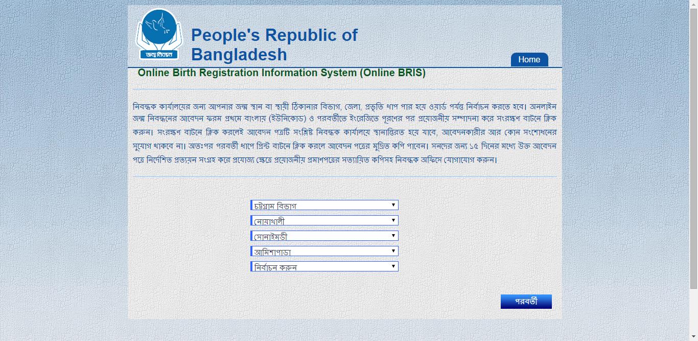 Birth Certificate Online Registration Bihar Absent Badge