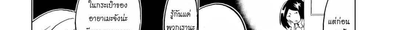 อ่านการ์ตูน Koisuru Yankee Girl ตอนที่ 2 หน้าที่ 26