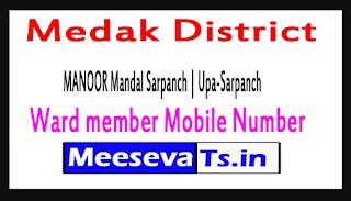 MANOOR Mandal Sarpanch | Upa-Sarpanch | Ward member Mobile Numbers Medak District in Telangana State