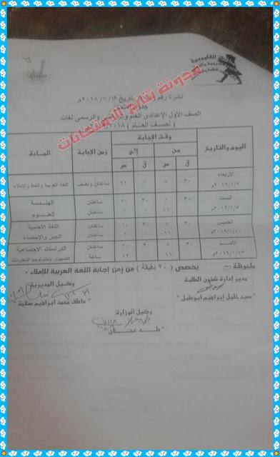 جدول امتحانات الصف الأول الإعدادي محافظة القليوبية