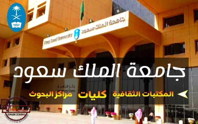 كليات جامعة الملك سعود ( الكليات العلمية - كليات المجتمع - الكليات الصحية - الكليات الإنسانية )