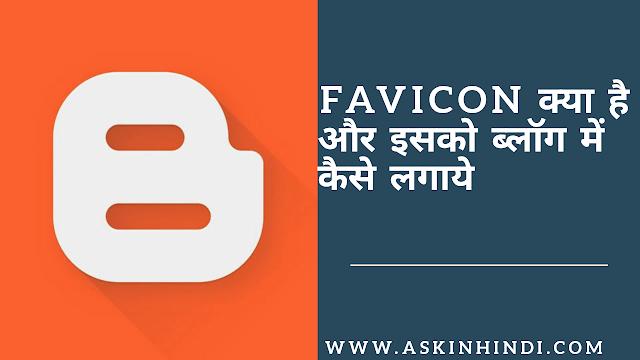 favicon,favicon (file format genre),favicon generator,blogspot favicon,how to make a favicon,favicon html,favicon size,what is a favicon,how to add favicon,favicon tutorial,add favicon blogger,favicon icon,create favicon,how to create a favicon,blogger change favicon,how to make a favicon image,how to create a favicon image,favicon history