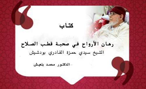 كتاب : رهان الأرواح في صحبة قطب الصلاح الشيخ سيدي حمزة القادري بودشيش