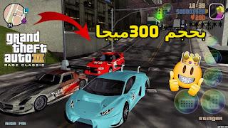 تحميل لعبة GTA 4 المعدلة بحجم 300 ميغا فقط لهواتف الاندرويد مود غراند GTA 3