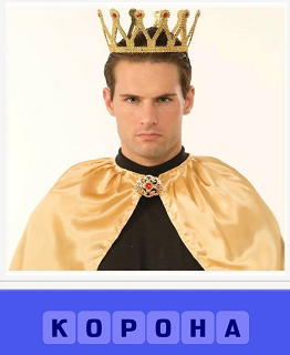на голове  у мужчины корона и сам одет в светлую мантию