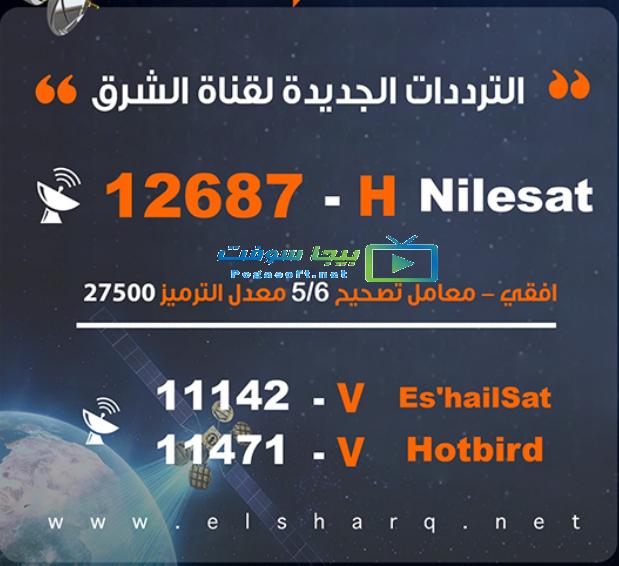 تردد قناة الشرق المصرية الجديد 2019 لجميع الأقمار مع الشرح